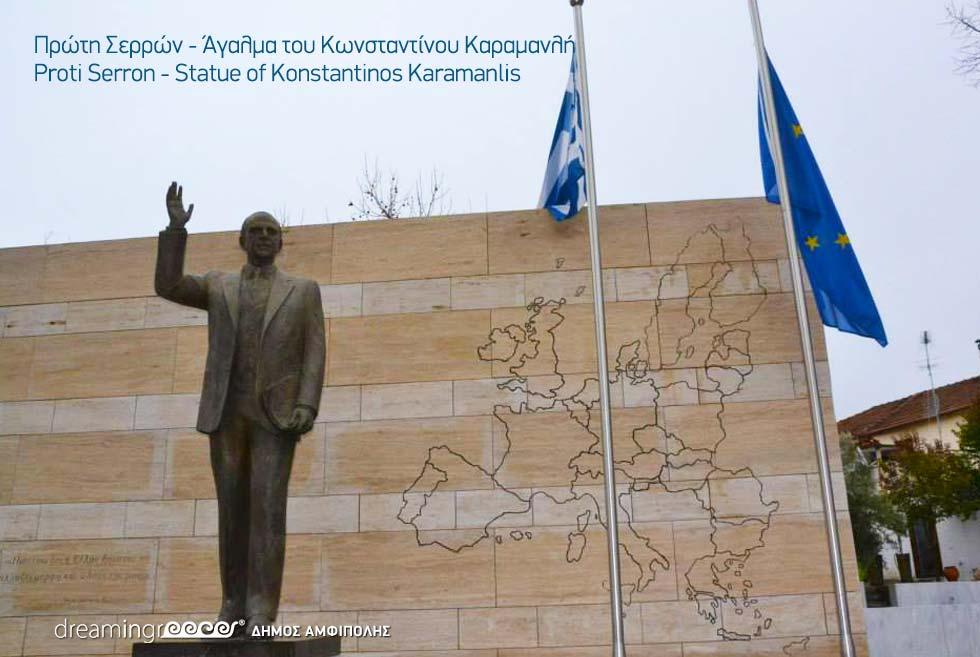 Konstantinos Karamanlis Proti Serron Greece