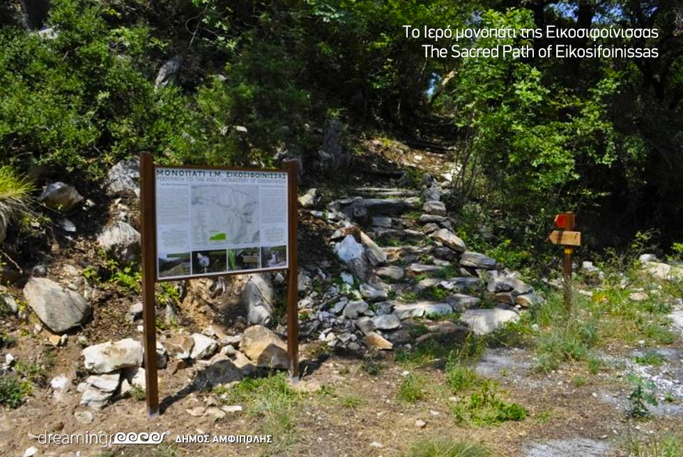 Eikosifoinissas Walking Routes Amphipolis Greece. Hiking paths in Greece.