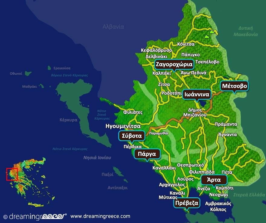 Ήπειρος Χαρτης. Διακοπές στην Ελλάδα.