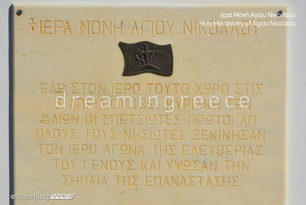 Visit Spetses island Greece - Holy Monastery Agiou Nikolaou